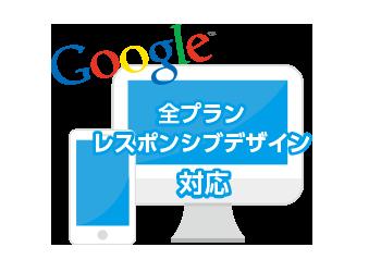 全プランGoogle が推奨するレスポンシブデザイン!!