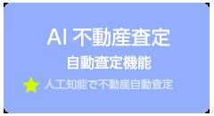 AI不動産査定